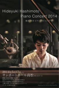 Hideyuki Hashimoto Piano Concert 2014